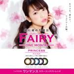 fairy-PR-001