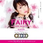 fairy-QU-001