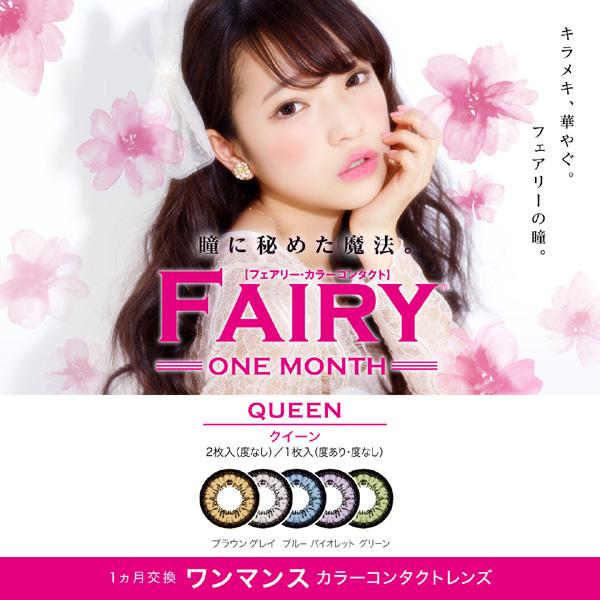 fairy-QU-002